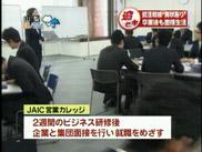 フジテレビ「スーパーニュース」