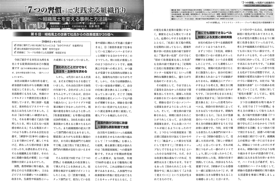 月刊人事マネジメント