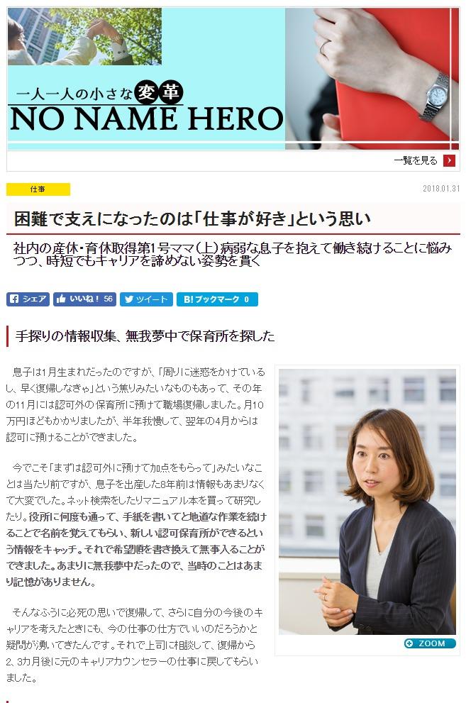日経DUAL掲載