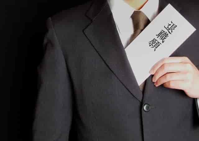 失業保険を受給する条件とは?退職してから貰えるまでの手続きを解説!