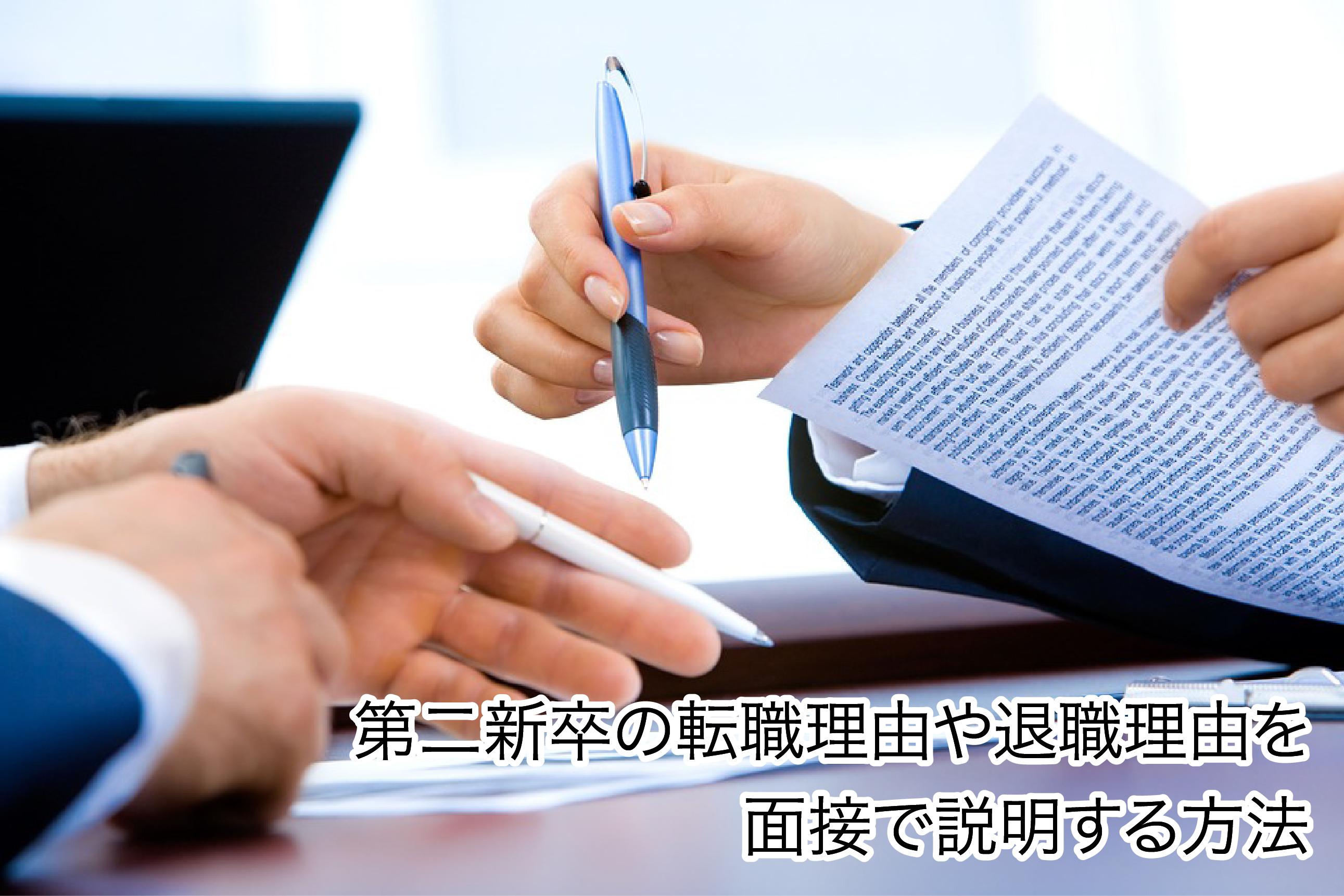 第二新卒が退職理由や転職理由を面接で説明する方法【例文つき】