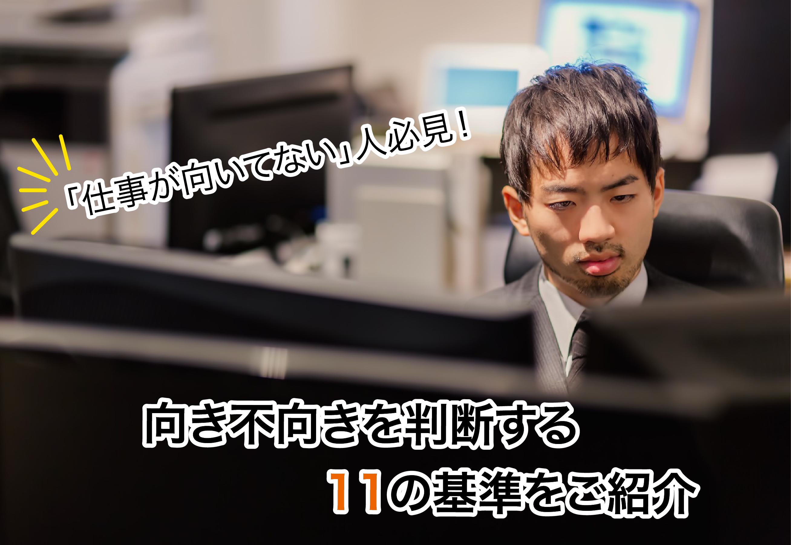 「仕事が向いてない」人必見!向き不向きを判断する11の基準をご紹介
