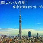 東京で就職したい!地方から上京就職するメリット・デメリット