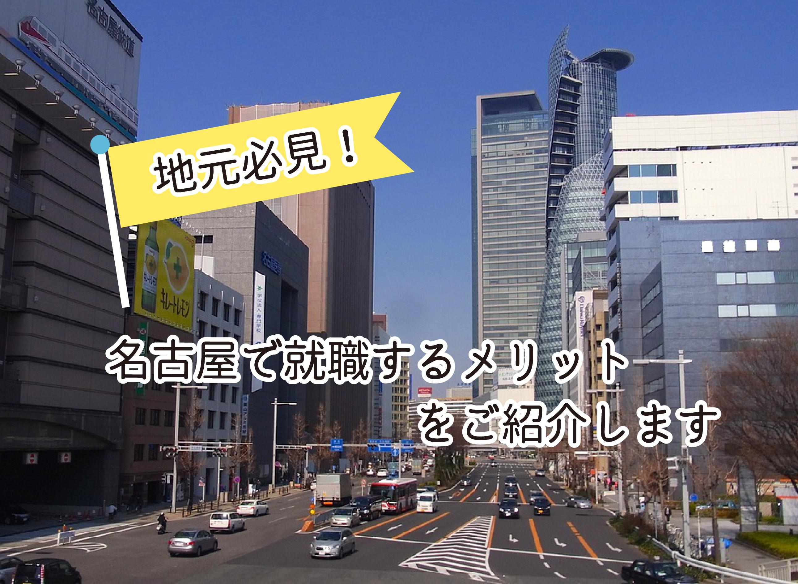 地元必見!名古屋で就職するメリットをご紹介します