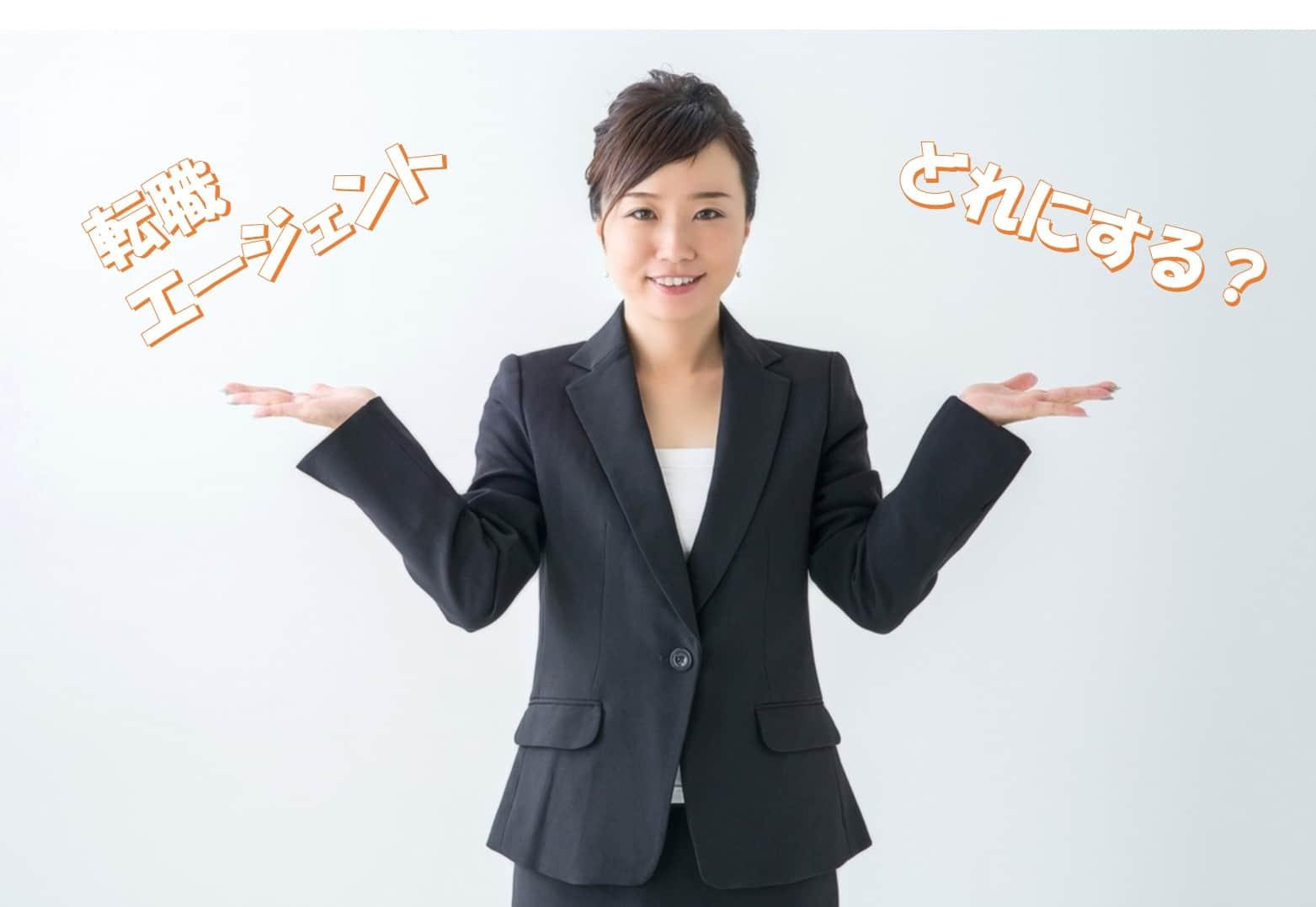 転職エージェントを比較する方法【比較のコツや注意点も解説】