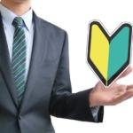 職歴なしからの就職方法!3つの理由やコツ&仕事の探し方をご紹介