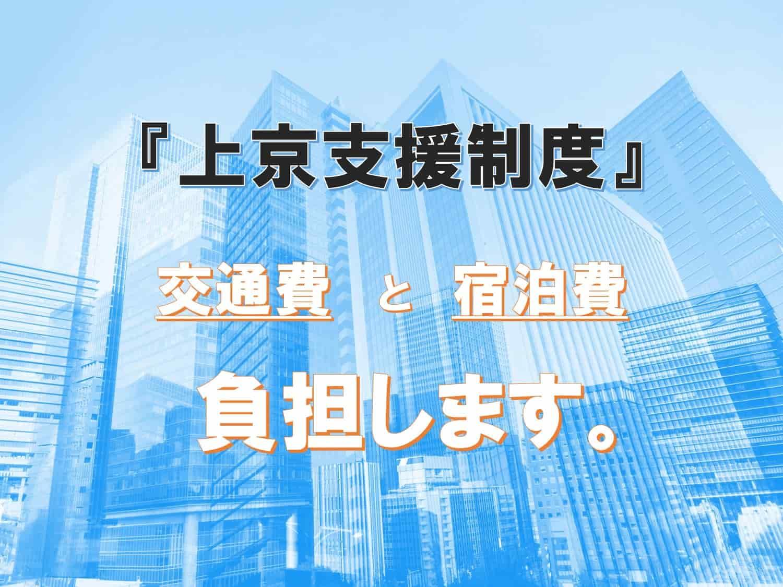 上京費用を全額負担!「上京支援制度」を活用して就職活動!|ジェイックの就職支援