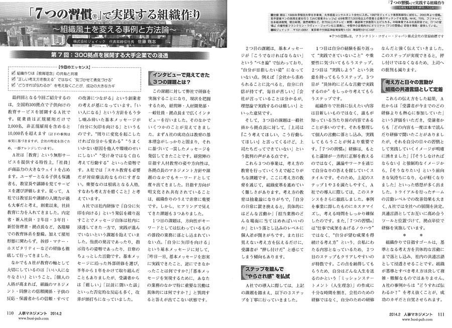 140201月刊人事マネジメント
