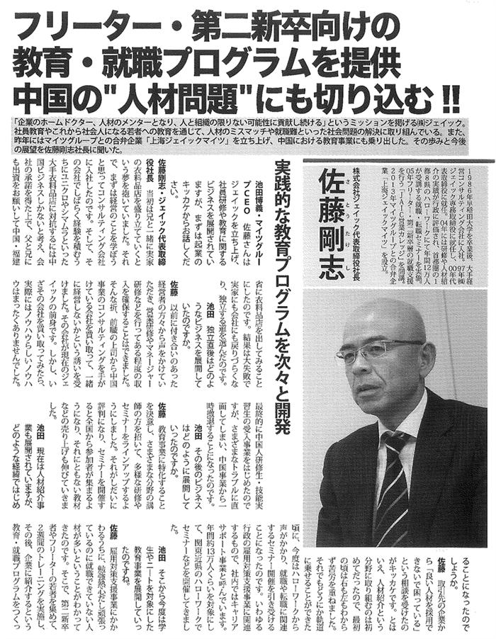 池田博義のGlobal Channel