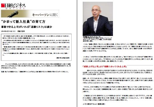140819日経ビジネスオンライン