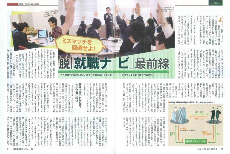 141129週刊東洋経済