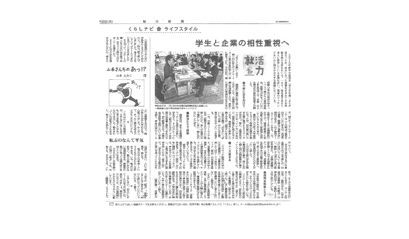 141222毎日新聞