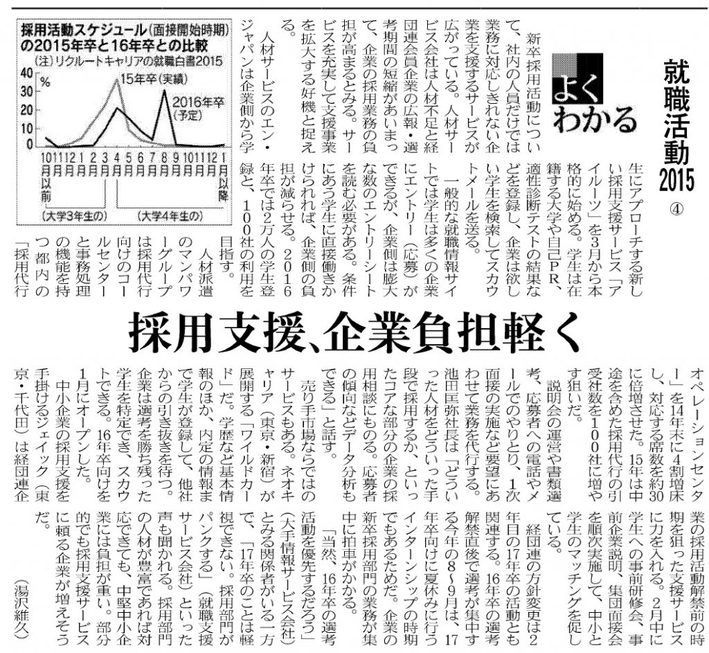 150219日経産業新聞