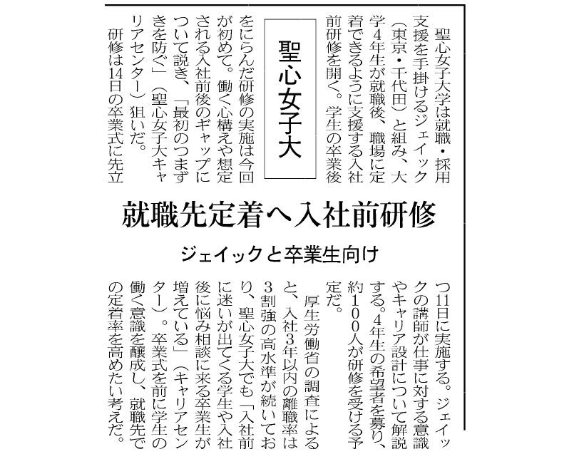 150302日経産業新聞