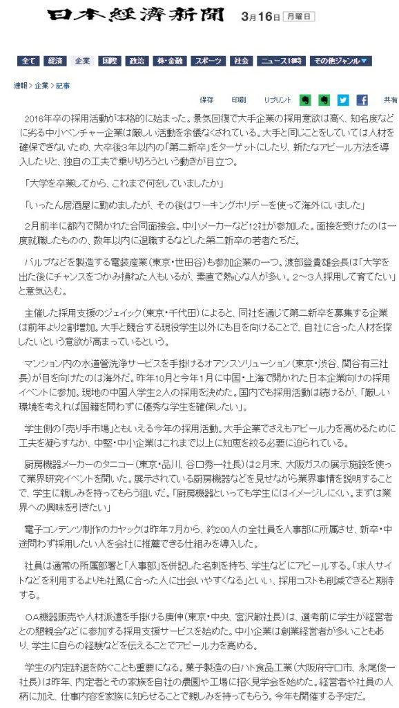 150316日本経済新聞
