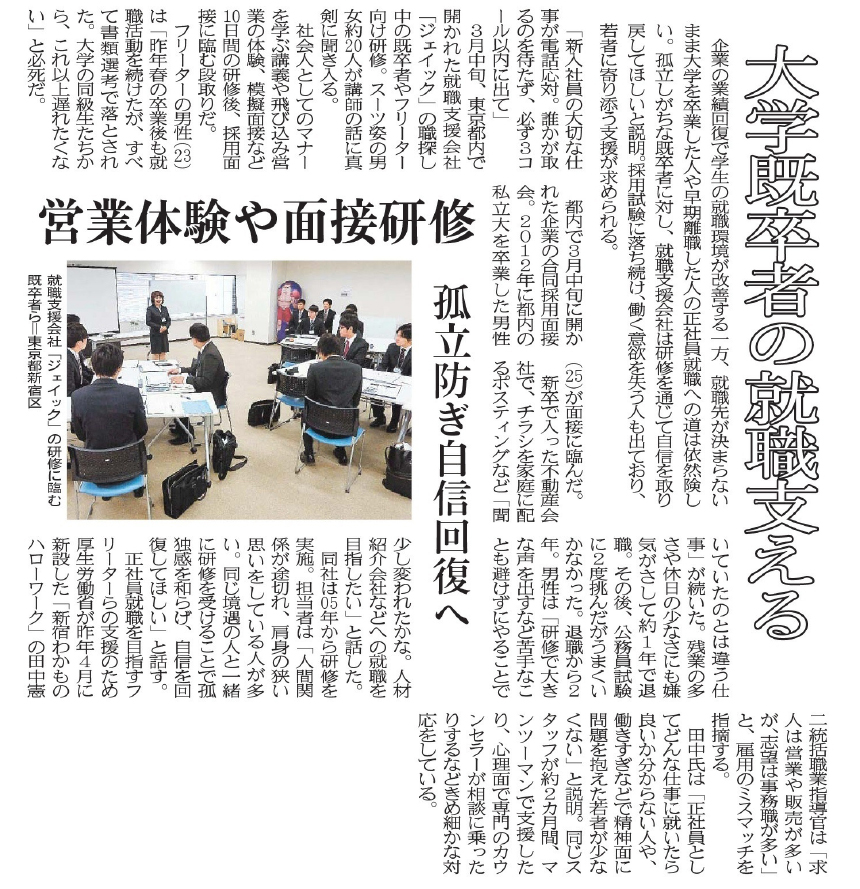 150409静岡新聞
