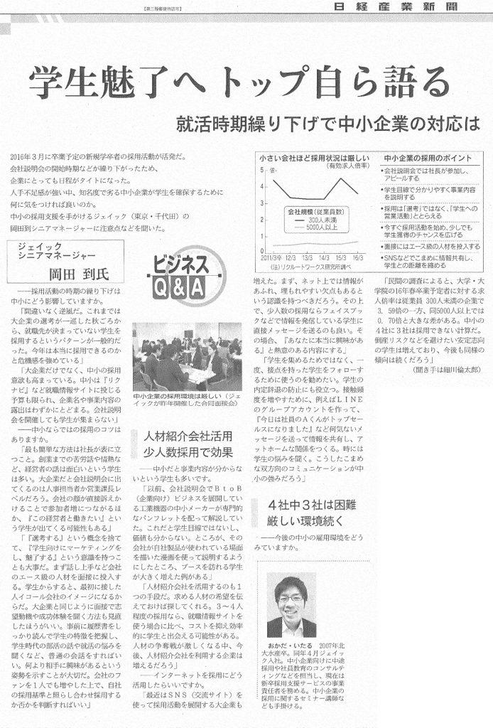 150514日経産業新聞