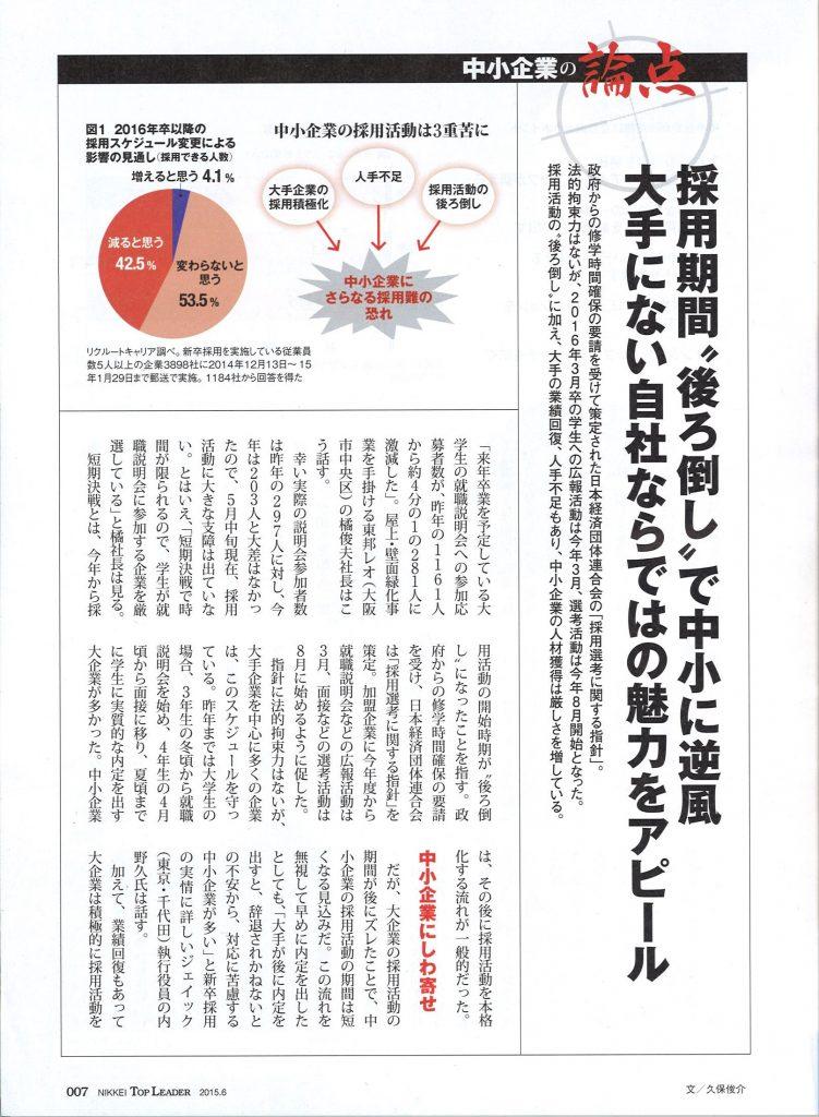 150601日経トップリーダー