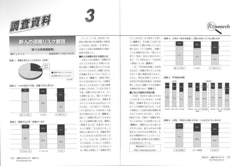 151101月刊人事マネジメント