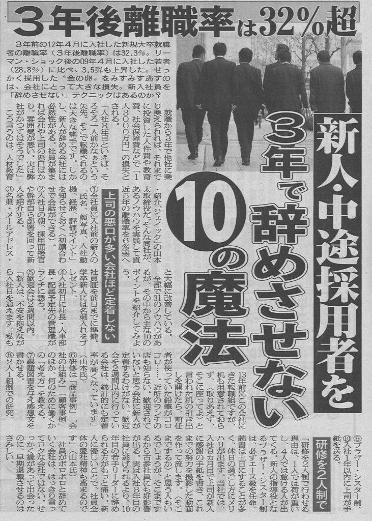 151124日刊ゲンダイ