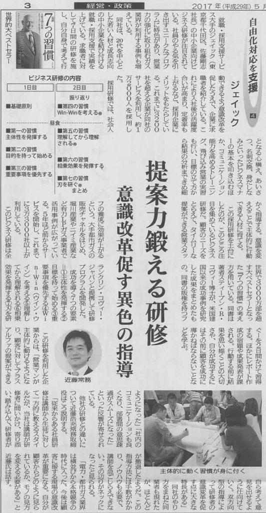 170529ガスエネルギー新聞