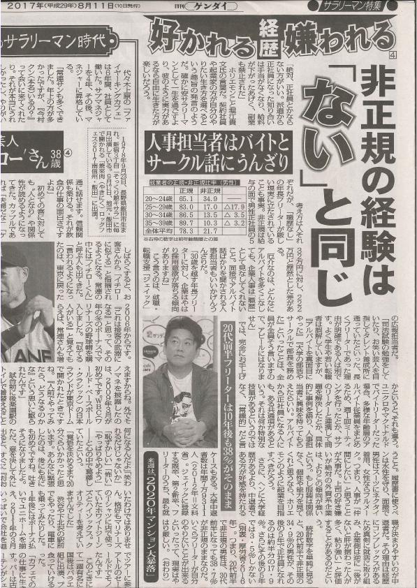 170811_日刊ゲンダイ