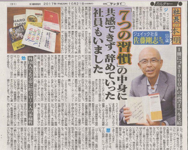 171020_日刊ゲンダイ「社長の本棚」