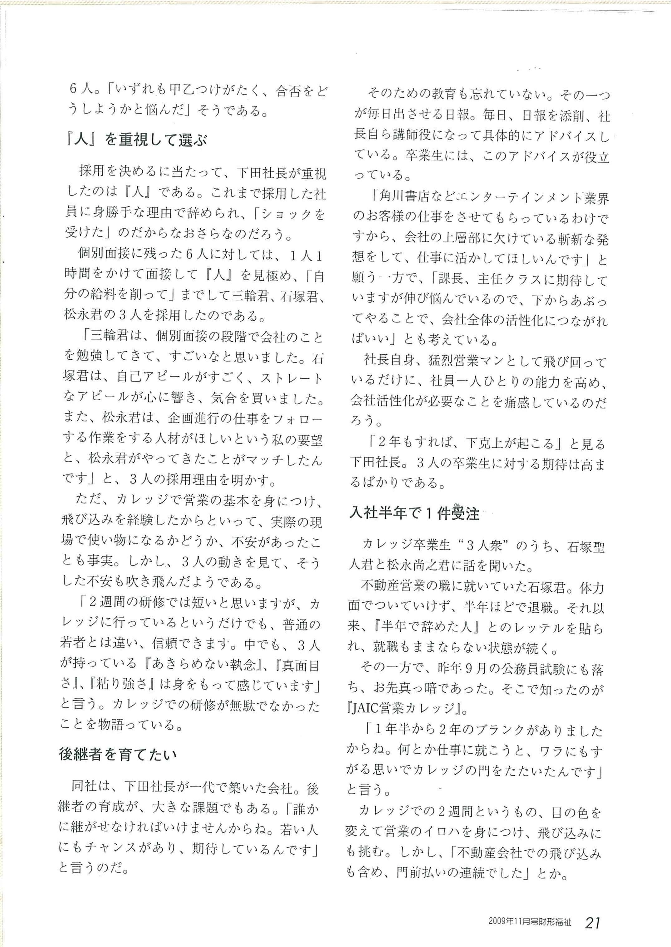 財形福祉 2009年11月号2ページ