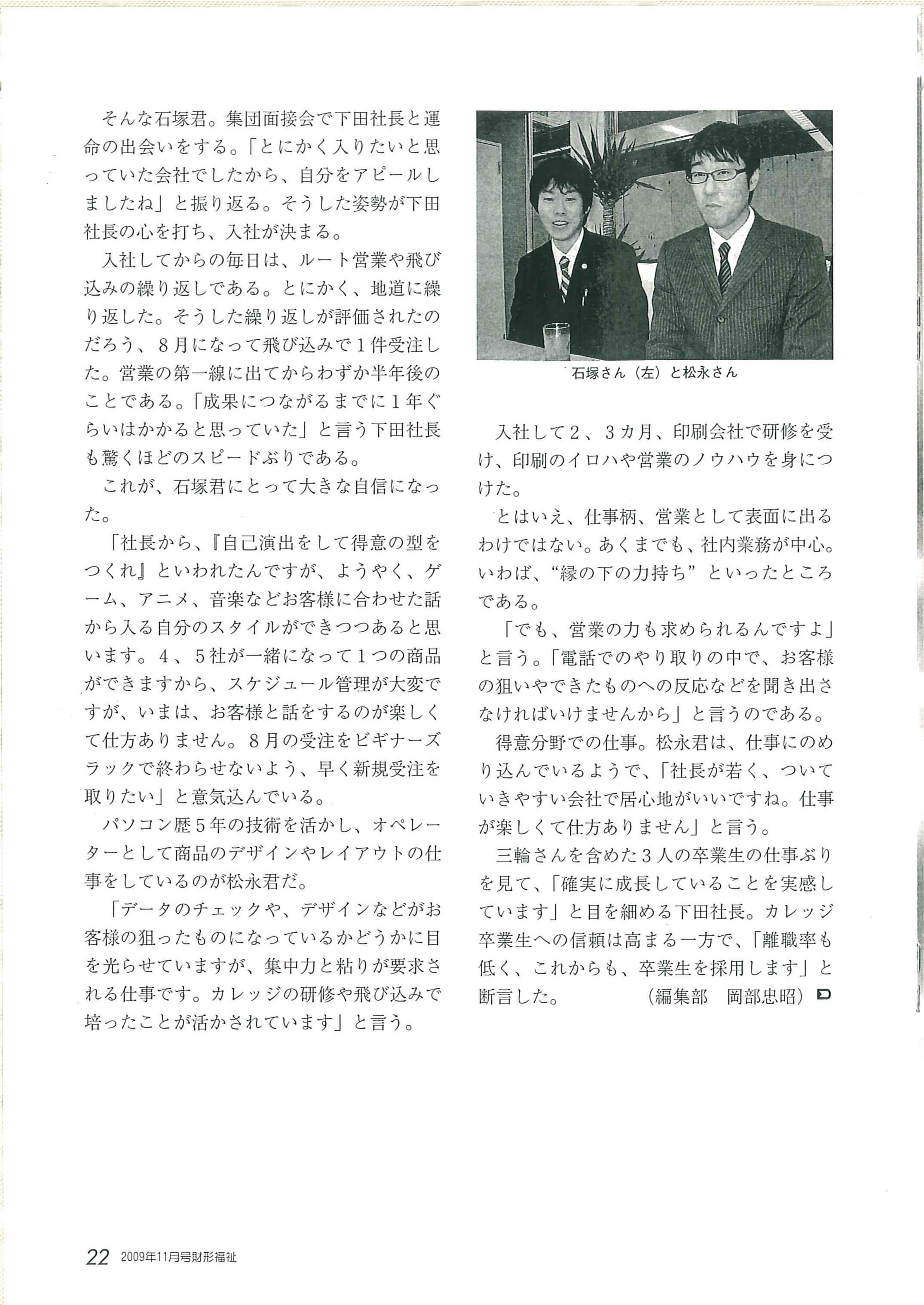 財形福祉 2009年11月号3ページ