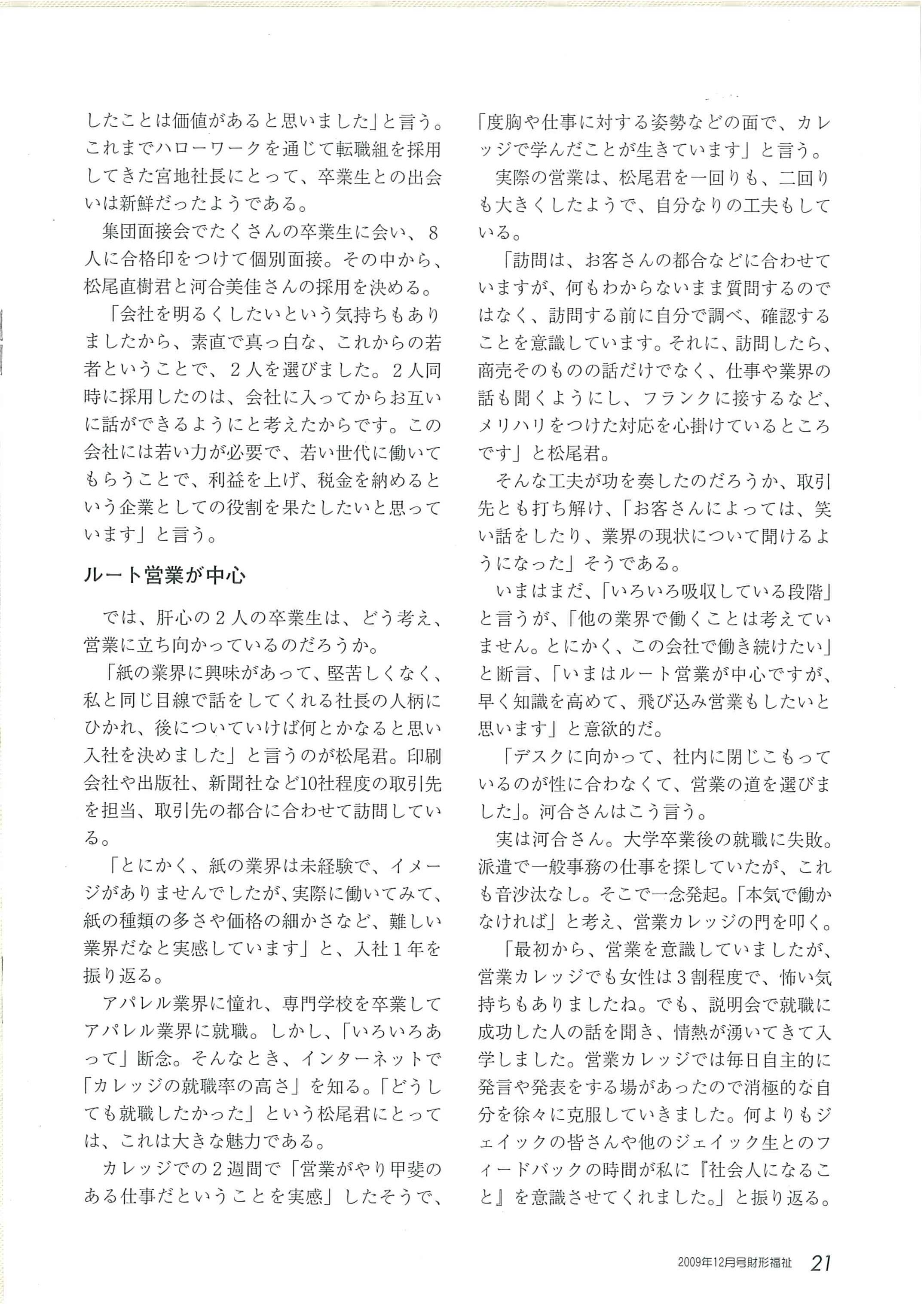 財形福祉 2009年12月号2ページ