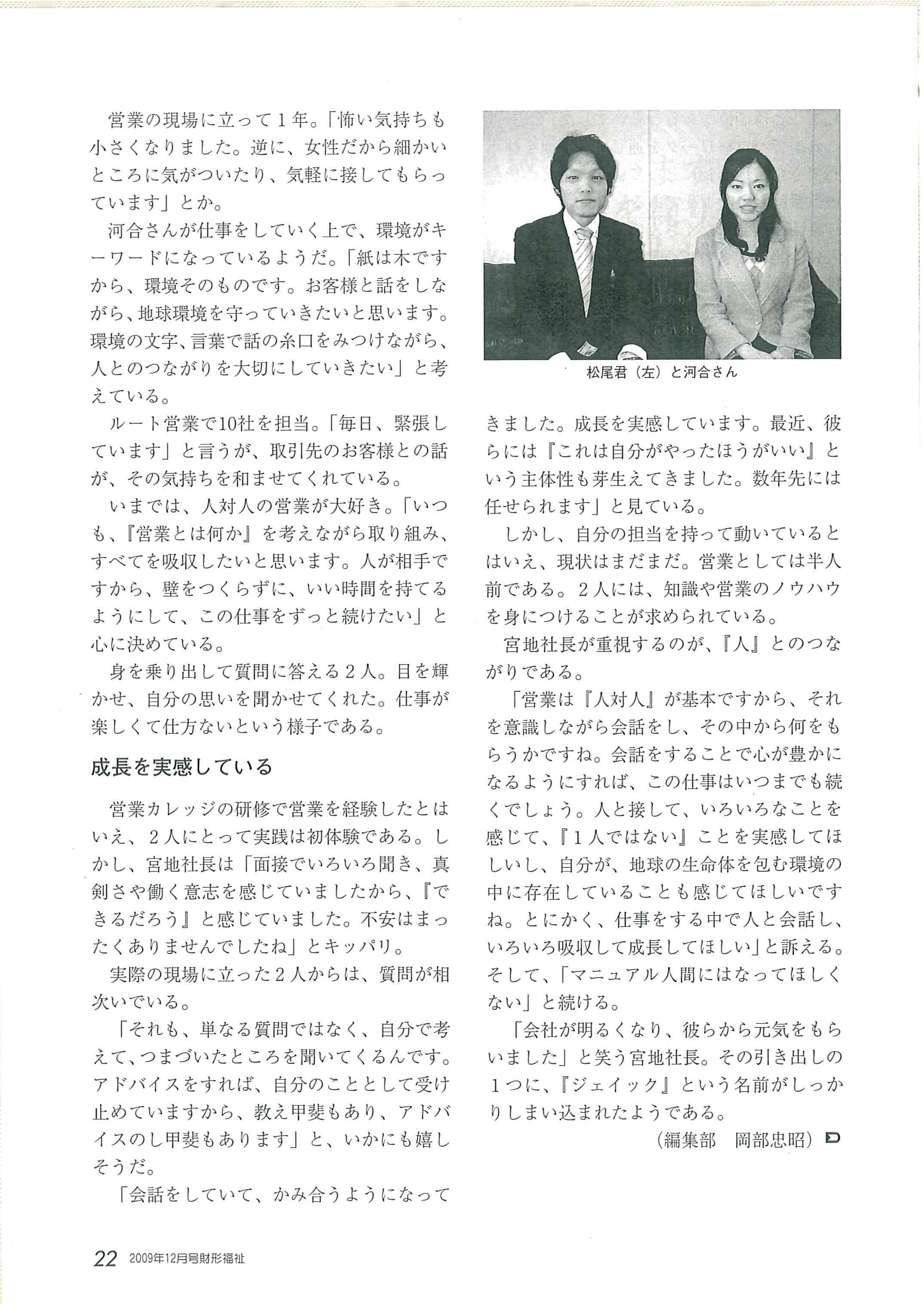 財形福祉 2009年12月号3ページ