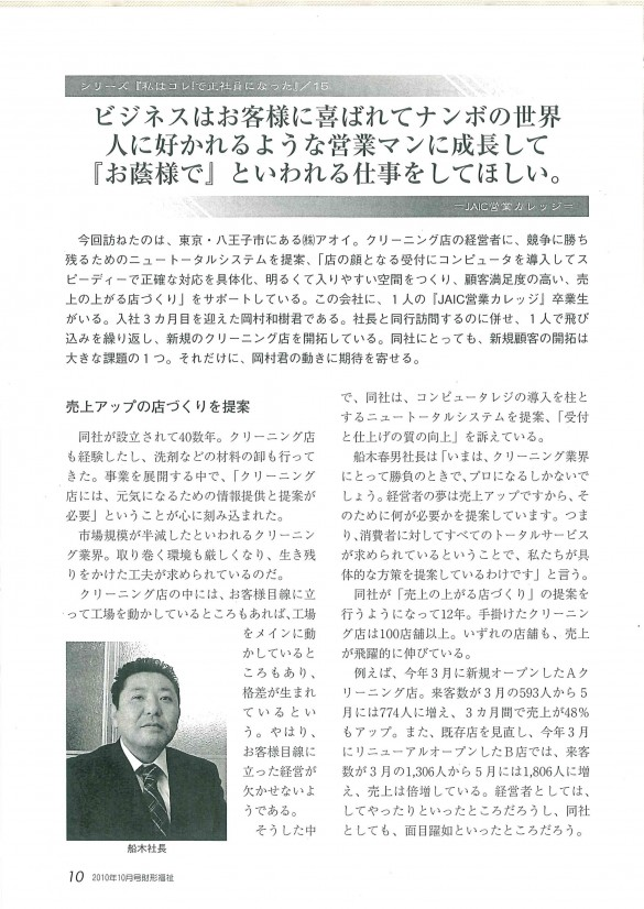 「財形福祉協会」月刊誌に卒業生が掲載