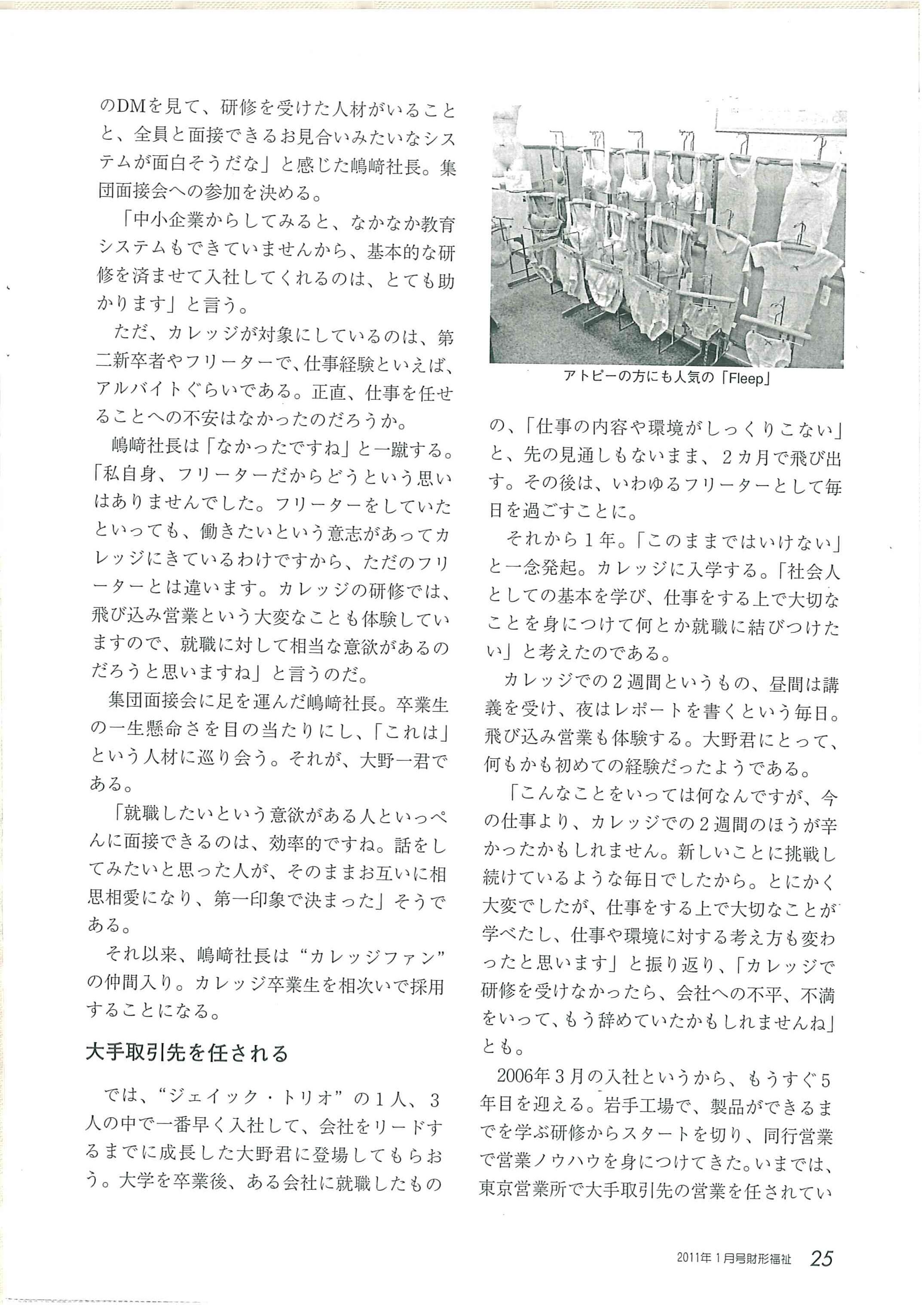 財形福祉 2011年1月号2ページ