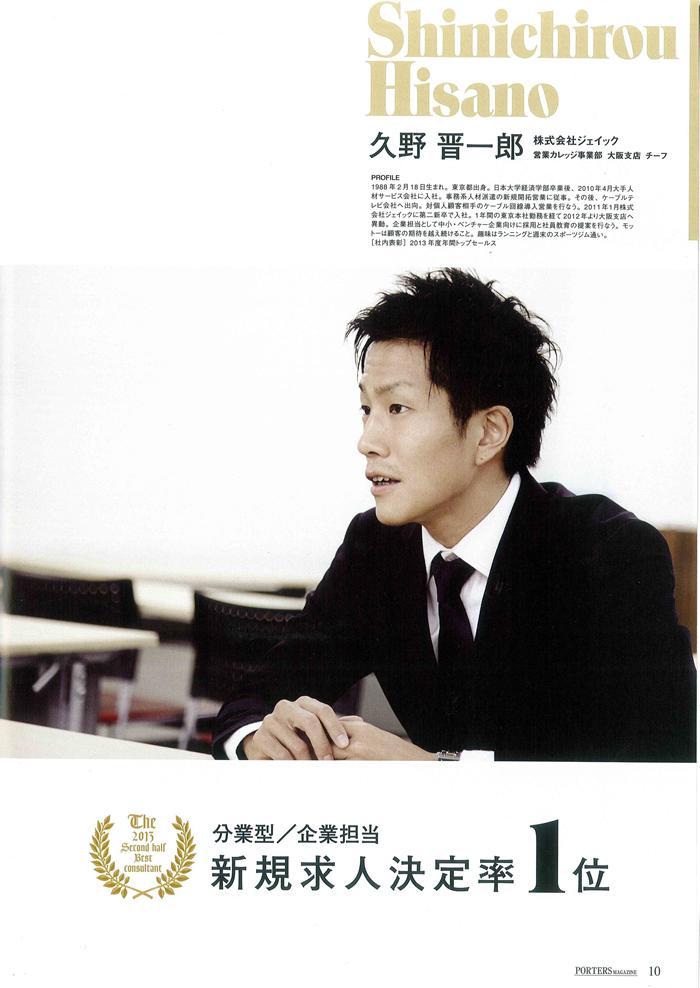 porters-magazine-2