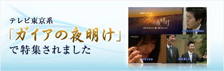 テレビ東京系「ガイアの夜明け」で特集されました